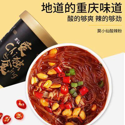 【莫小仙】重庆酸辣粉136gX6桶网红粉丝粉条方便速食米线米粉桶装