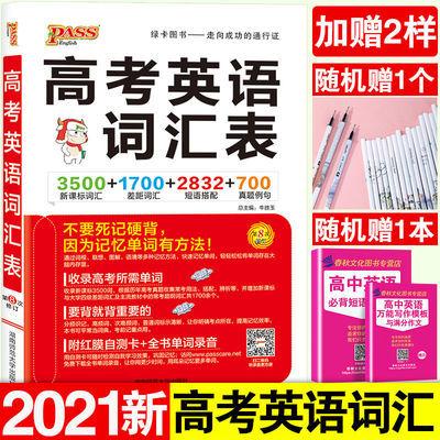 2021版高考英语词汇表单词手册高中英语单词手册英语辅导资料书