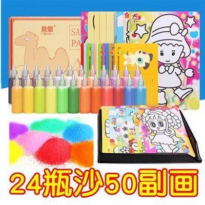 儿童砂画礼盒套装沙画胶画玩具手工益智24瓶沙55张画 特价包邮