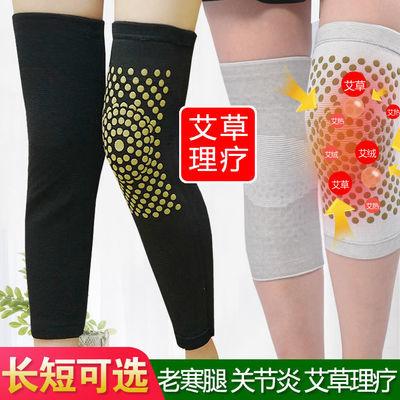 91570/艾草护膝自发热加长款理疗保暖男女士风湿老寒腿关节炎护腿套