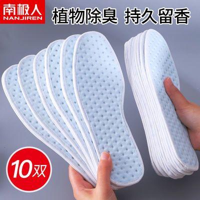 南极人5双 除臭鞋垫女男透气吸汗防臭留香软底舒适超软皮鞋鞋垫子