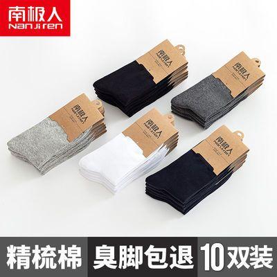 南极人5双10双袜子男中筒袜船袜黑色秋冬男袜短筒夏季商务袜子