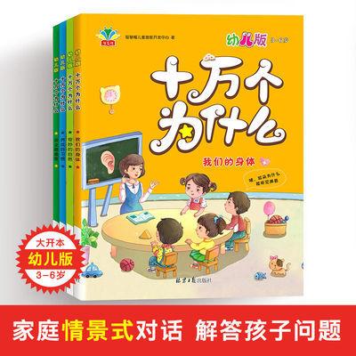 全4册十万个为什么幼儿版0-3-6儿童益智早教书籍绘本幼儿儿童书籍