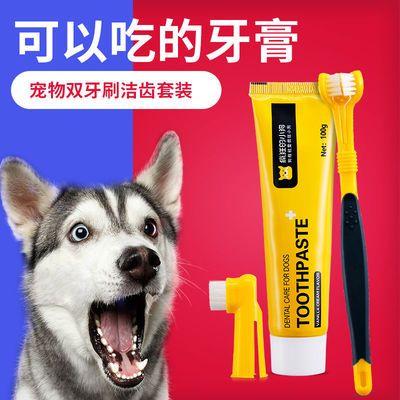 狗狗牙刷牙膏套装猫咪刷牙猫狗除口臭用品泰迪宠物牙齿洁牙可食用