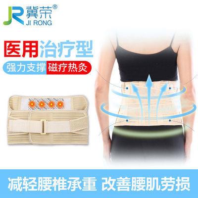 自发热护腰带磁疗腰间盘突出护腰带男女通用腰疼劳损腰托腰椎间盘
