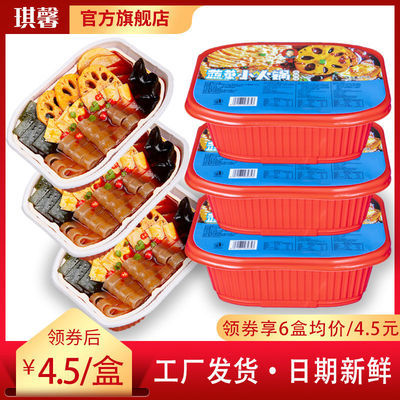 琪馨重庆自热小火锅便宜速食蔬菜麻辣烫宽粉条懒人免煮自助好吃的