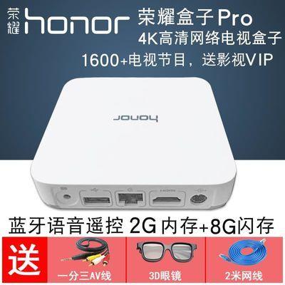 华为电视盒子无线家用 荣耀PRO语音智能高清盒子网络机顶盒双wifi