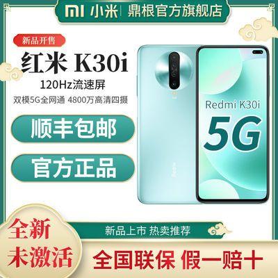 【全新正品+现货速发】小米红米K30i 双模5G拍照4800万学生游戏机