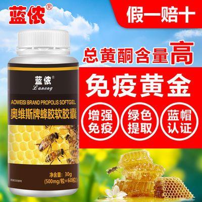 蜂胶软胶囊正品增强免疫力调节血糖提高免疫中老年三高*60粒