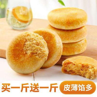 肉松饼网红休闲零食小吃营养早餐面包蛋糕点心批发传统糕点