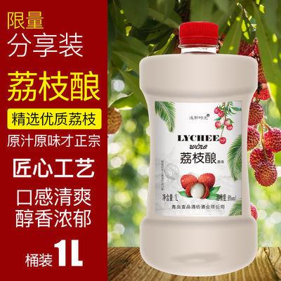 【荔枝酿】1L*2桶实惠装8度甜型自酿荔枝酿低度甜酒女士水果酒
