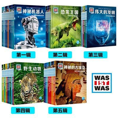 什么是什么珍藏版全套50册 德国少年儿童百科知识全书小学版精装