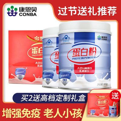 康恩贝 蛋白粉400g*2罐 乳清蛋白+植物蛋白吃出好体质提高免疫力