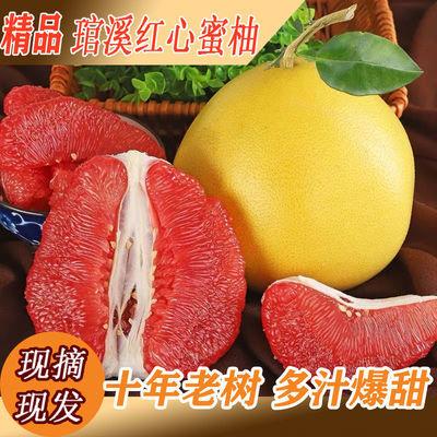 柚子红心现摘新鲜水果琯溪蜜柚红心柚红肉薄皮应季水果整箱批发