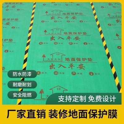 厂家直销装修地面保护膜编织布耐磨防护垫套工程家用防潮保护垫
