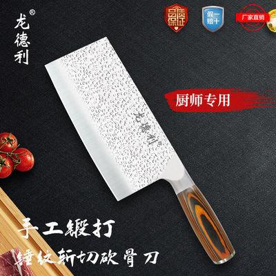 龙德利厨房菜刀家用不锈钢手工锻打斩切砍骨厨师专用耐磨锋利套装