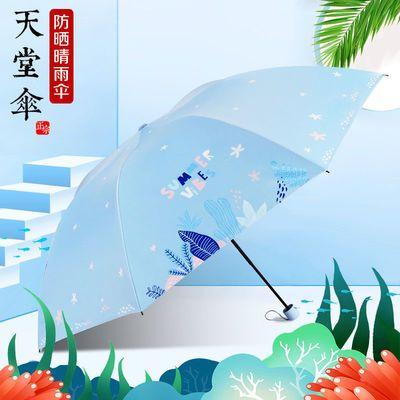 天堂伞黑胶铅笔伞晴雨两用雨伞女防晒防紫外线遮阳伞三折叠太阳伞