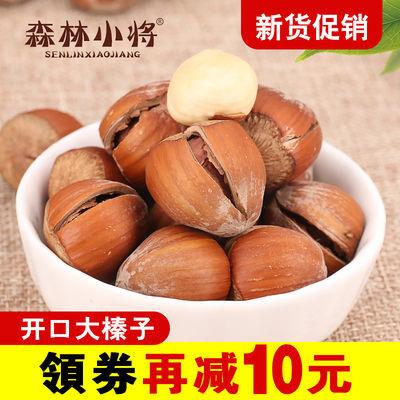 开口大榛子新货薄皮原味熟坚果炒货零食东北特产干果500g/1000g