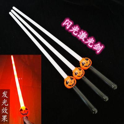 万圣节南瓜激光剑星球大战儿童剑玩具发光棒义乌地摊外贸工厂直供