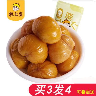 买3发4【粒上皇甘栗仁100g】熟栗子仁免剥壳板栗零食坚果