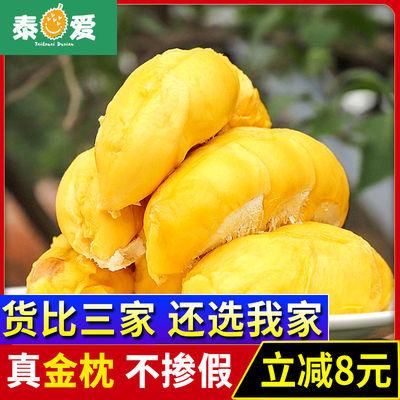 泰国双A级金枕头榴莲肉树熟新鲜冷冻水果批发特价包邮非猫山王