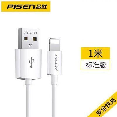 新品品胜数据线iPhone7苹果6代6splus8p11proxsmaxr抗折断充电线