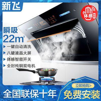 新飞体感双电机大吸力抽油烟机家用厨房壁挂排烟机自动热清洗拼多多优惠券领取