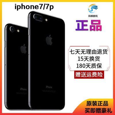 苹果7代/iPhone7/7P 优质二手苹果手机全网通4G 指纹解锁流畅运行
