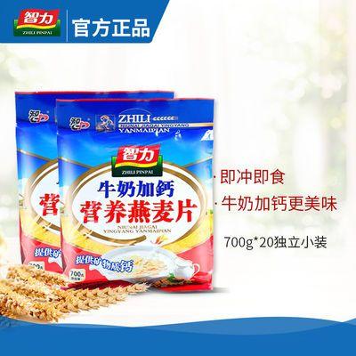 智力牛奶加钙燕麦片700g学生营养早餐即食免煮冲饮品代餐食品袋装