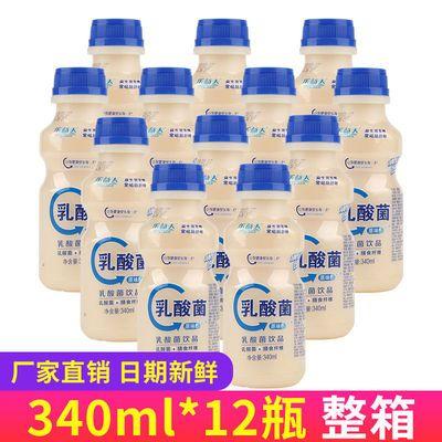 【新货】乐益天乳酸菌益生菌原味儿童酸奶饮料整箱340ml*12瓶/6瓶