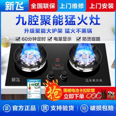 新飞猛火灶定时燃气灶双灶家用煤气灶天然气液化气节能嵌入式台式