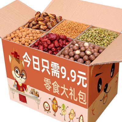 零食大礼包一整箱好吃网红小吃干果每日坚果休闲食品批发