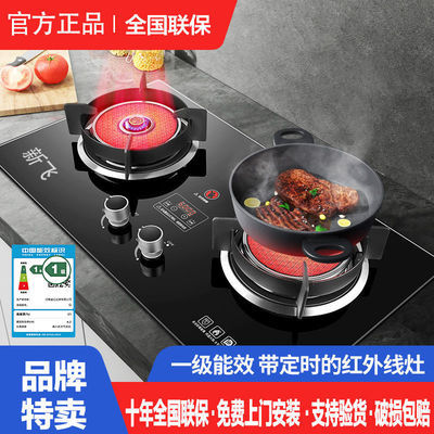 新飞红外线猛火定时灶家用燃气灶煤气灶双灶天然气液化气上门安装