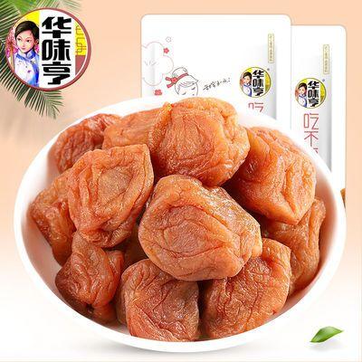 华味亨吃不厌话梅108g*4袋装约56颗独立小包酸甜梅子蜜饯孕妇零食