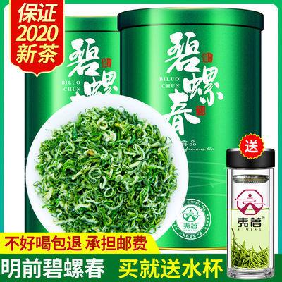 【1斤】碧螺春2020新茶叶明前特级绿茶叶浓香耐泡新茶500克罐装