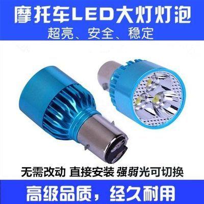 电动车摩托车LED大灯助力车超亮12V48V60V双爪H4单爪内置射大灯泡