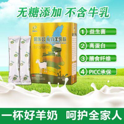 圣唐乳业益生菌高钙中老年青少年女士儿童孕妇无糖成人羊奶粉300g