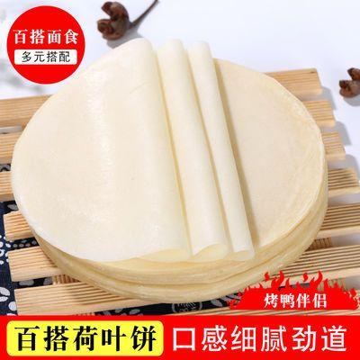 【特价】烤鸭饼皮40张包邮春饼北京烤鸭卷饼鸭饼烤鸭荷叶饼面皮饼