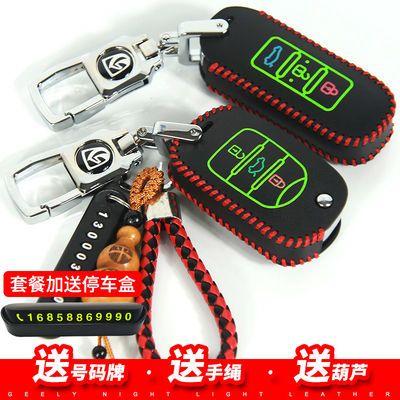 一汽骏派d60汽车钥匙包套jp D60专用遥控器保护壳扣手缝夜光