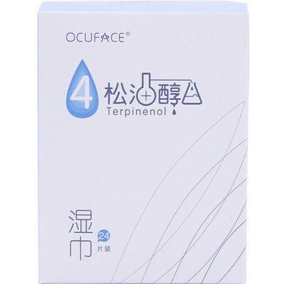 ocuface四松油醇4松油醇茶树精油茶树油眼睑清洁湿巾去除螨虫湿巾
