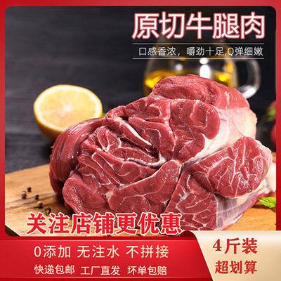 4斤黄牛肉现杀原切牛腿肉新鲜非牛腱子肉批发2斤非调理烧烤火锅用