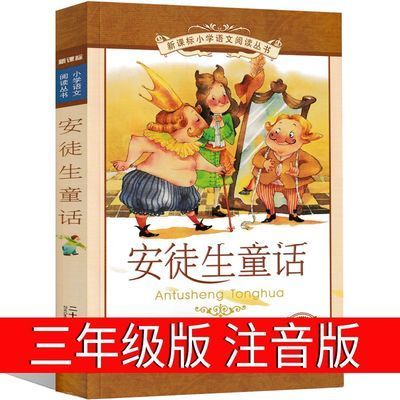 安徒生童话三年级版注音版正版书一二年级6-8-9-10岁课外书带拼音