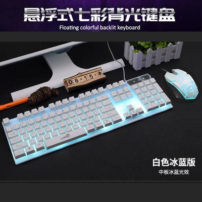 26037/电脑键盘鼠标套装 有线发光游戏鼠标键盘套装 有线键盘鼠标套装