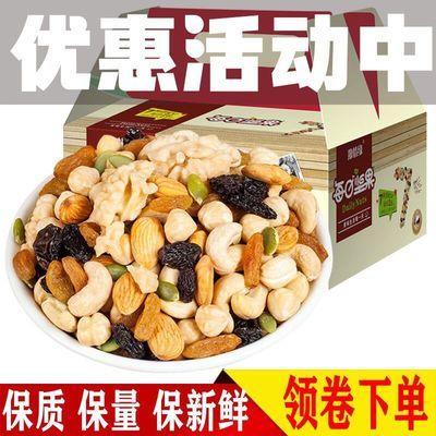 57874/【每日坚果30袋-60包】孕妇零食混合小包装干果组合大礼包多规格