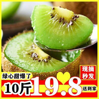 【爆款赢免单】陕西绿心猕猴桃超甜奇异果孕妇现摘新鲜水果弥核桃