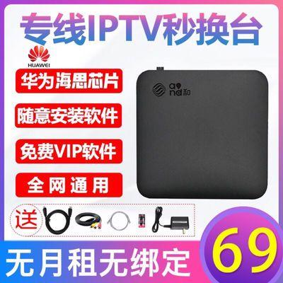 永久免费网络电视机顶盒华为海思芯片IPTV全网通4K蓝牙5g语音投屏