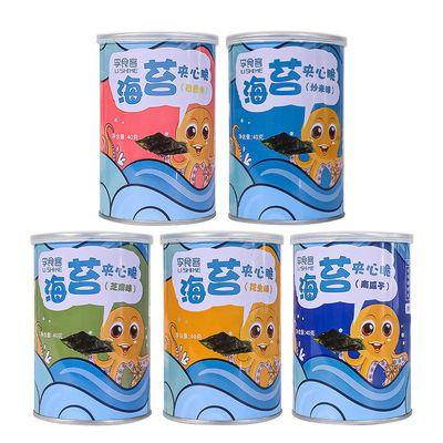 【5罐送6袋】芝麻夹心海苔脆5罐装儿童孕妇宝宝小吃休闲零食批发