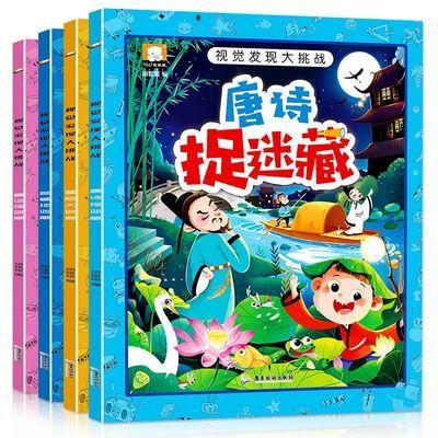 4册视觉发现大挑战 名著童话图画捉迷藏书儿童智力开发思维力训练