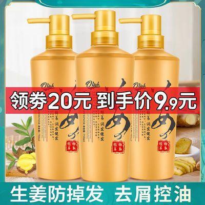 姜汁洗发水防脱发去屑控油洗头膏增发密发生姜洗发露正品男女通用