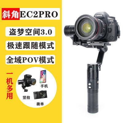 乐拍斜角单反微单手机稳定器EC2Pro三轴手持云台防抖佳能5d索尼A7